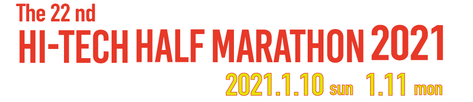 第22回ハイテクハーフマラソン
